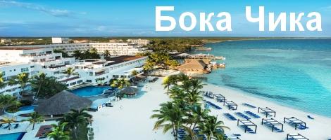 boka-chika